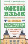 Финский язык за один месяц. Самоучитель разговорного языка. Начальный уровень