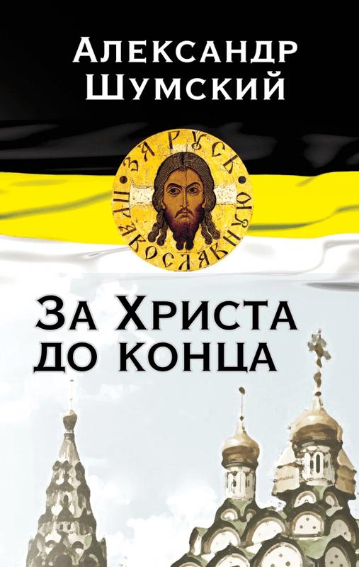 """Купить книгу """"За Христа до конца"""""""
