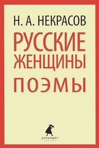 """Купить книгу """"Русские женщины"""""""