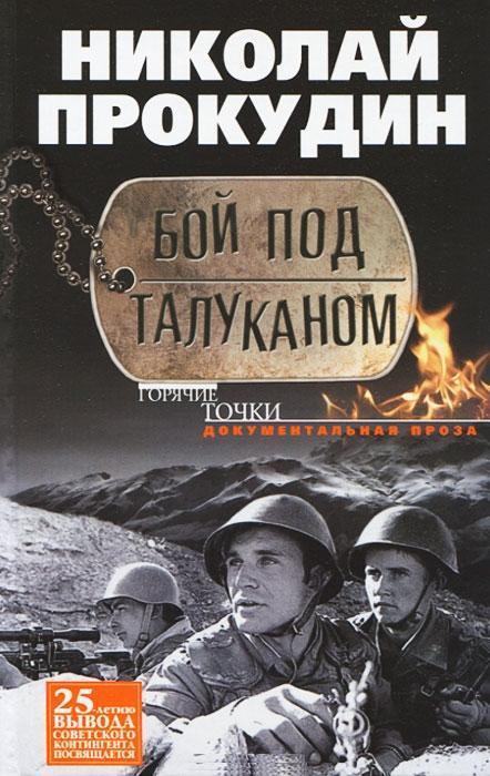 """Купить книгу """"Бой под Талуканом"""""""