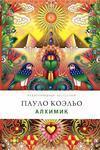 Обложки книг Пауло Коэльо