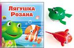 Книжка для ванной. Лягушка Розана