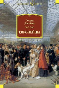 """Купить книгу """"Европейцы"""""""