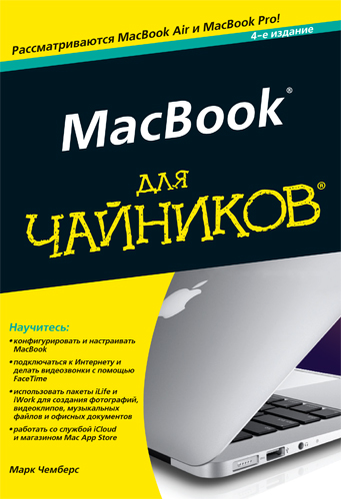 """Купить книгу """"MacBook для чайников"""""""