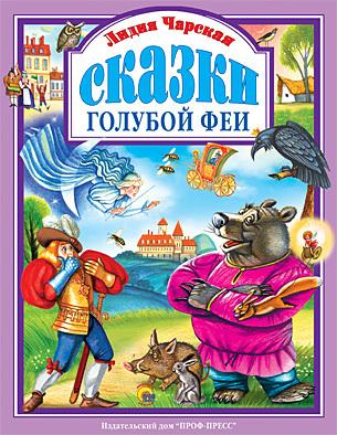 """Купить книгу """"Сказки голубой феи"""""""