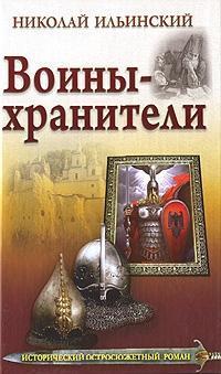 """Купить книгу """"Воины-хранители"""""""