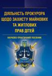 Діяльність прокурора щодо захисту майнових та житлових прав дітей