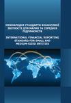 Міжнародні стандарти фінансової звітності для малих та середніх підприємств