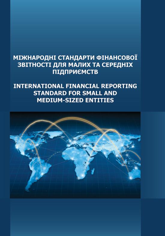 """Купить книгу """"Міжнародні стандарти фінансової звітності для малих та середніх підприємств"""""""