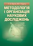 Методологія і організація наукових досліджень