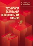 """Купить книгу """"Технологія зберігання продовольчих товарів"""""""