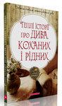 """Обложка книги """"Теплі історії про дива, кохання та рідних. Збірка оповідань"""""""