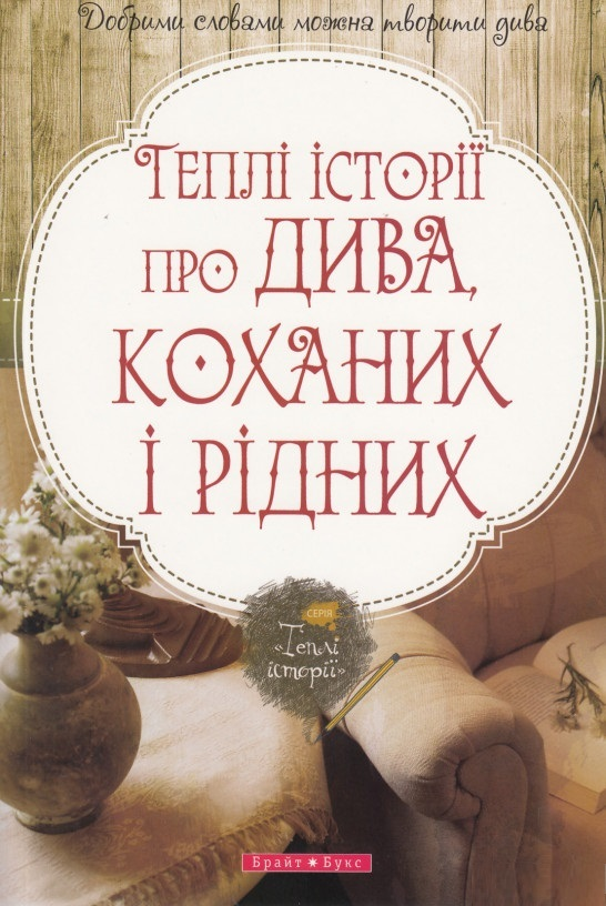 Теплі історії про дива, кохання та рідних. Збірка оповідань - купить и читать книгу