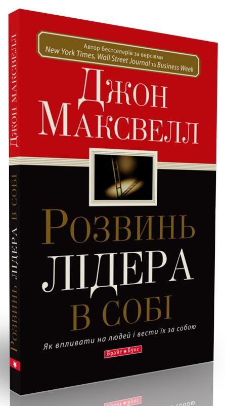 """Купить книгу """"Розвинь лідера в собі"""""""