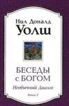"""Обложка книги """"Беседы с Богом. Необычный диалог. Книга 2"""""""