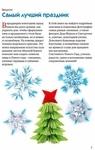 """Купить книгу """"Снежинки, гирлянды и новогодние фигурки в технике модульного оригами"""""""
