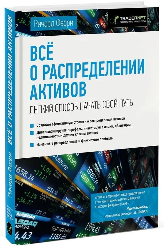 """Купить книгу """"Все о распределении активов"""""""
