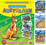 """Обложка книги """"Обучающие карточки """"Животные Австралии"""""""""""