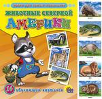 """Обложка книги """"Обучающие карточки """"Животные Северной Америки"""""""""""