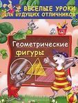 Геометрические фигуры - купить и читать книгу