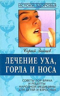 """Купить книгу """"Лечение уха, горла и носа. Советы ЛОР-врача и рецепты народной медицины для детей и взрослых"""""""