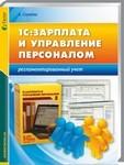 1С: Зарплата и управление персоналом (регламентированный учет)
