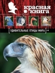 Удивительные птицы мира. Красная книга