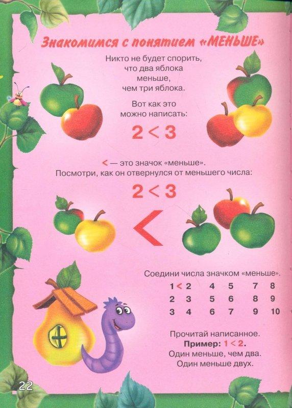 """Купить книгу """"Математика для самых умных малышей"""""""