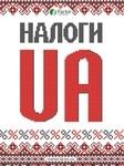 Налоги.UA