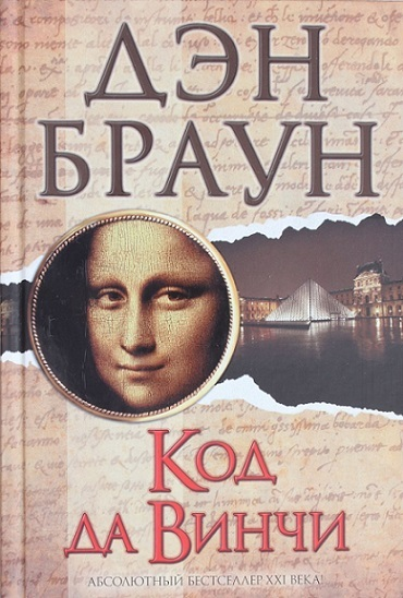 "Купить книгу ""Код да Винчи"""