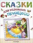 """Книга """"Сказки для маленьких принцесс"""" обложка"""