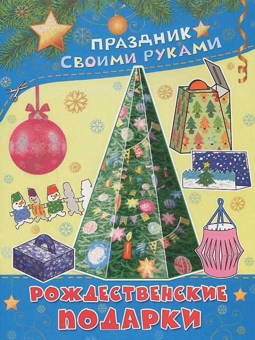 """Купить книгу """"Рождественские подарки. Альбом самоделок"""""""