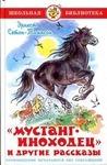 Обложки книг Эрнест Сетон-Томпсон