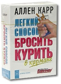 """Купить книгу """"Легкий способ бросить курить. В кармане (миниатюрное издание)"""""""