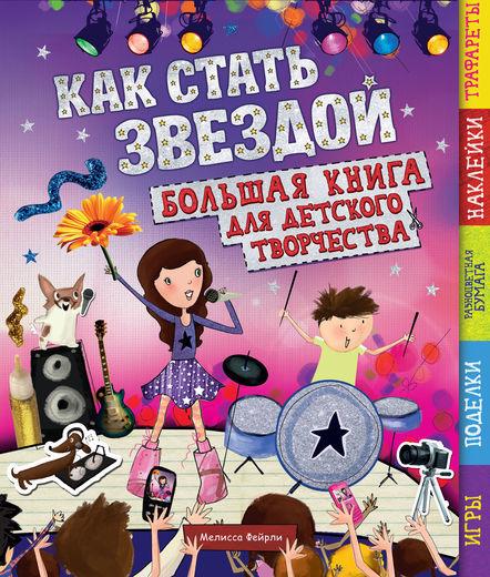 """Купить книгу """"Как стать звездой. Большая книга для детского творчества"""""""