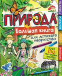 Природа. Большая книга для детского творчества