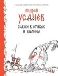 Андрей Усачев. Сказки в стихах. Былины