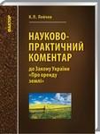 Науково-практичний коментар до Закону України «Про оренду землі»