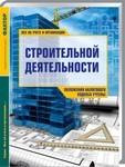 Все об учете и организации строительной деятельности