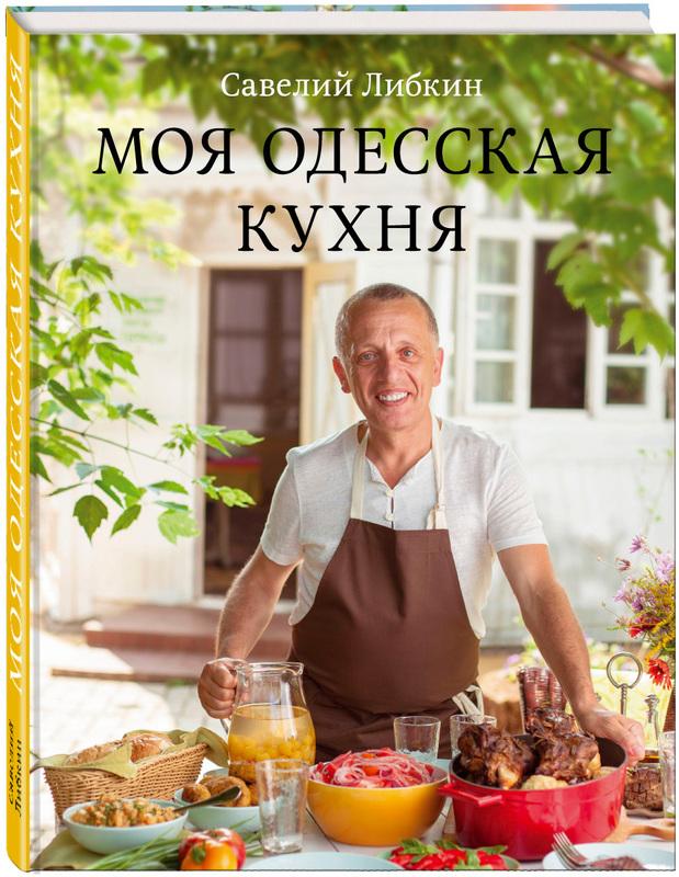 """Купить книгу """"Моя одесская кухня"""""""