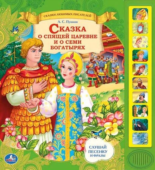 """Купить книгу """"Сказка о спящей царевне и о семи богатырях. Книжка-игрушка"""""""