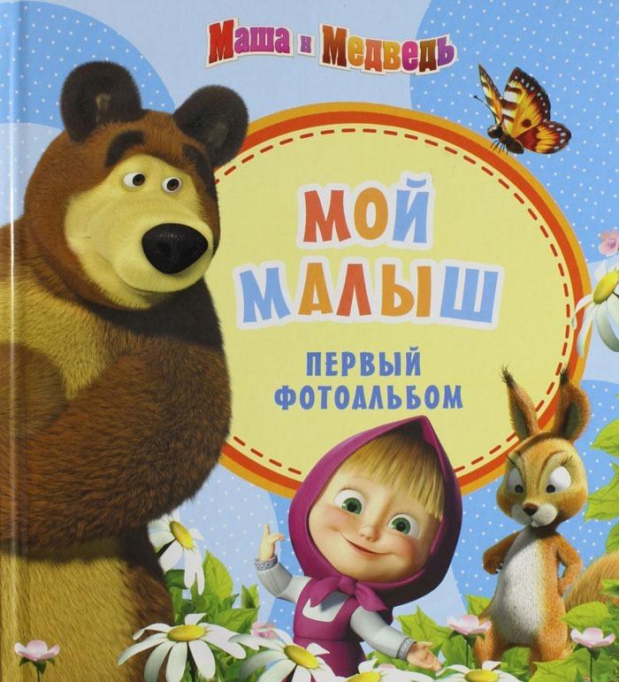 """Купить книгу """"Маша и медведь. Мой малыш. Первый фотоальбом"""""""