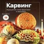 Карвинг. Украшение стола фруктами и овощами