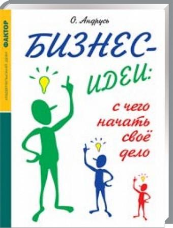 """Купить книгу """"Бизнес-идеи: с чего начать свое дело"""""""