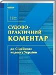 Судово-практичний коментар до Сімейного кодексу України
