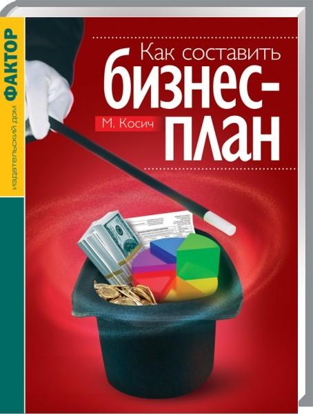 Бизнес план дом книги регистрация фирм бизнес идея