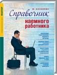 Справочник наемного работника