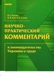 Научно-практический комментарий к законодательству Украины о труде