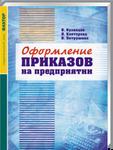 """Книга """"Оформление приказов на предприятии"""" обложка"""