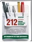 """Фото книги """"212 образцов должностных инструкций. Для предприятий всех видов деятельности"""""""